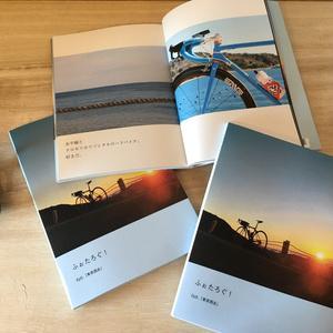 ふぉたろぐ!Ep5.「東奔西走」自転車旅写真集