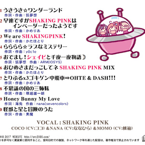 SHAKING PINK collection