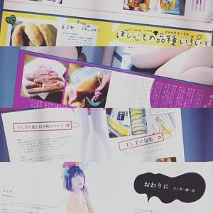 干した芋の本(干し芋つき!)