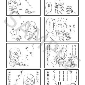 ななとこ-むすこ0さい-(育児漫画)