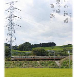 ◇静岡の鉄道 見る旅乗る旅