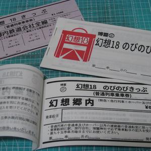 ◆幻想18きっぷセット