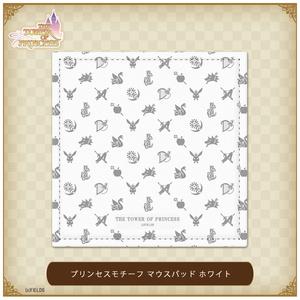 プリンセスモチーフ マウスパッド ホワイト【タワー オブ プリンセス】