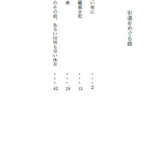 引退をめぐる話(小説本)