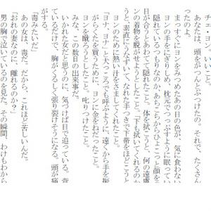 【信義】祝波(しゅくは)pdf版