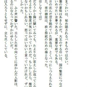 幽ノ弐(あおのに)PDF版