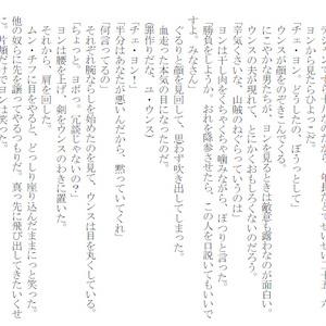 【信義】朧夜相聞(おぼろよ・そうもん)