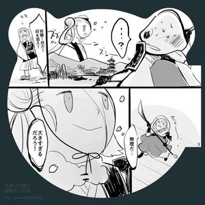 大きい今剣と岩融さんの本【ダウンロード版】