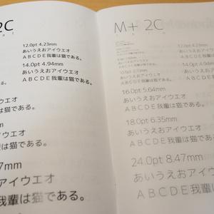 私家版フリーフォント印刷見本