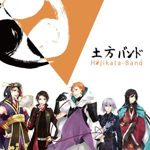 アルバム「土方バンド」より M2 鷹揚往く者 / 岩融 -A24-