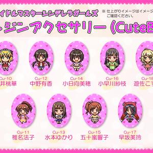 【レジンアクセサリー】Cute-B : アイドルマスターシンデレラガールズ