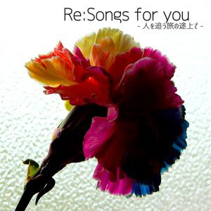 唯月るきな傑作集「Re:Songs for you -人を追う旅の途上で-」