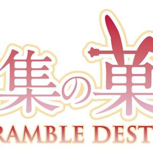 DIVIDE 構築済追加セット第1弾「跳集の菓実 -SCRAMBLE DESTINY-」