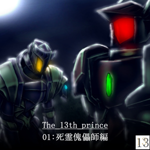The_13th_prince:01