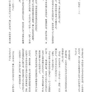 ミニボイスドラマ 『メランコリックnight』