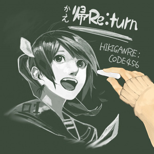 帰Re:turn