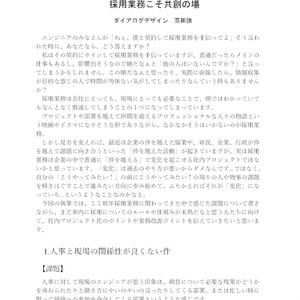 Far East Developer Review 技術書典 特別号