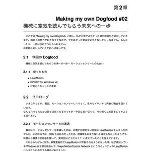 Far East Developer Review デブサミ2015特別号