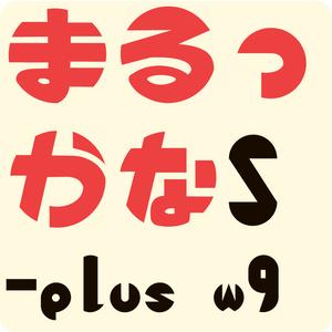 まるっかな-S plus W9 Version 1.21