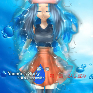 Yasmin's Story~最愛の涙の物語~ 第一巻 第一話 試し読み