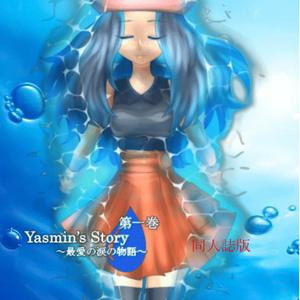 Yasmin's Story~最愛の涙の物語~ 第一巻 同人誌版