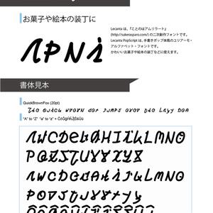ファン創作 ユリアーモ文字 フォント集 (筆記体フォント+)
