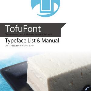TofuFont(April/01)