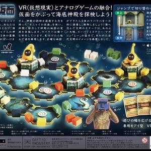 VRボードゲーム:モニャイの仮面