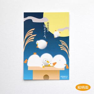 白玉あひる ポストカード(02:お月見)