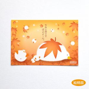 白玉あひる ポストカード(04:もみじ狩り)
