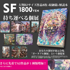 ◆数量限定価格◆ポータブル個展(ポスター総集編)「SF」