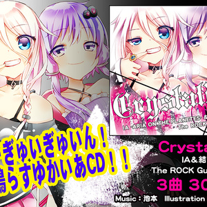 Crystality IA&結月ゆかり THE ROCK Guitar CD