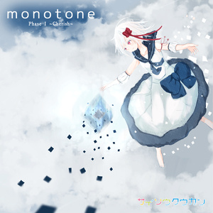 monotone Phase Ⅰ ~Chearish~