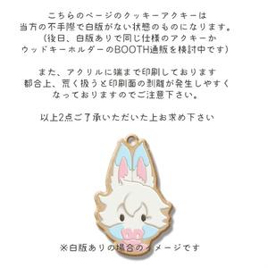 【定形外郵便発送】フォウくん クッキーアクキー