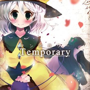 Temporary(少部数)