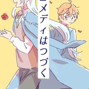 マシロ☆アメイジング(brilliant days9)新刊