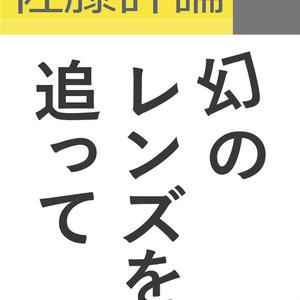 佐藤評論Vol.3 幻のレンズを追って