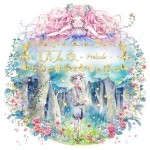 エルフの森-prelude-