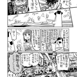海賊はいいぞ!(C93新刊・戦の海賊布教本)