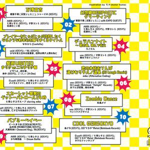 GENSOKYO DEMPA EXPO ─イオシス東方コンピレーション vol.23─
