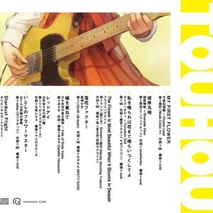 ROCKIN'ON TOUHOU vol.4