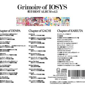 Grimoire of IOSYS ― 東方BEST ALBUM vol.3 ―