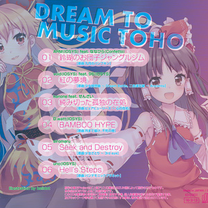 DREAM TO MUSIC TOHO