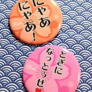 【50%off!】土佐弁缶バッジ