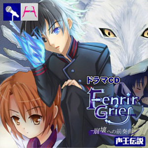 Fenrir Grief -崩壊への前奏曲-