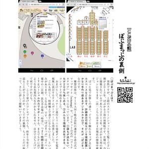 【二次創作+資料】ポプカリズム・パレード