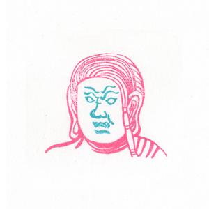 顔出し仏像はんこ (不動明王)