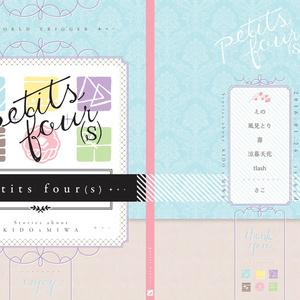 【城戸三輪】petits four(s)