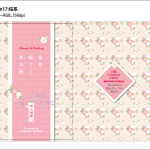 【印刷可能】同人誌表紙素材【Design:17】