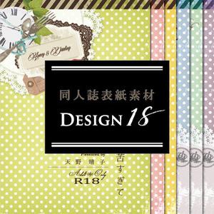 【印刷可能】同人誌表紙素材【Design:18】